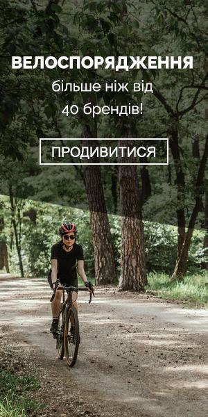 Cyklistické vybavení